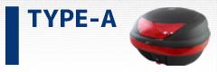 リアボックス TYPE-A