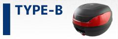 リアボックス TYPE-B