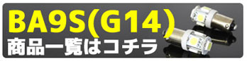 その他BA9S(G14)商品はコチラから