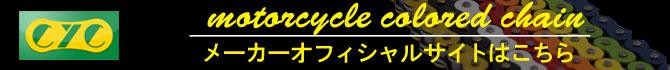 CYCオフィシャルサイトバナー