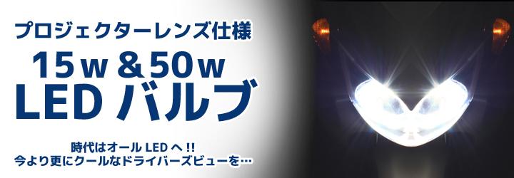 15W/50W LEDバルブ