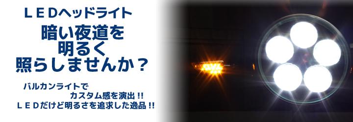 5LEDヘッドライトトップ