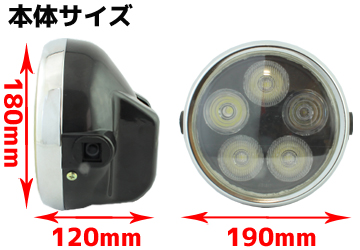 5LEDヘッドライトサイズ