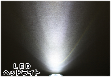 5LEDヘッドライト 詳細写真