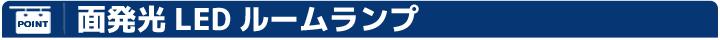 面発光ルームランプ/COBルームランプ