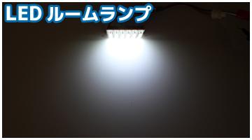 照射範囲従来のLEDルームランプ