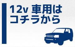 12V車用ルームランプ一覧