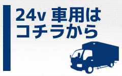 24V車用ルームランプ一覧
