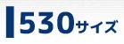 CYCカラーチェーンサイズ別検索》530サイズ