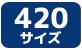 CYCカラーチェーン・プレミアム420サイズ
