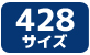 CYCカラーチェーン・プレミアム428サイズ