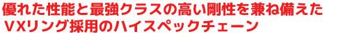 CYCカラーチェーン・EVXシリーズ