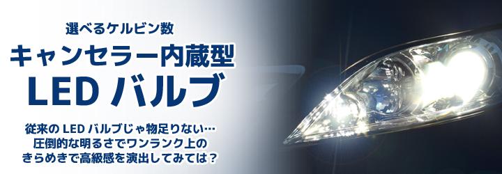 球切れ警告灯キャンセラー内蔵LEDバルブ