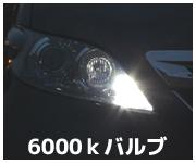 ポジションランプ/6000k