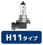 形状一覧/H11