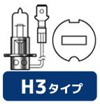 形状一覧/H3