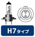 形状一覧/H7