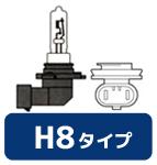 形状一覧/H8