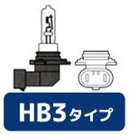 形状一覧/HB3