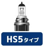 形状一覧/HS5