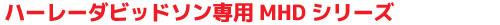 マキシマバッテリー》MHDシリーズ