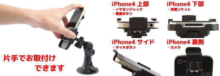 iPhone4専用ホルダー詳細