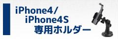 iPhone4専用ホルダー