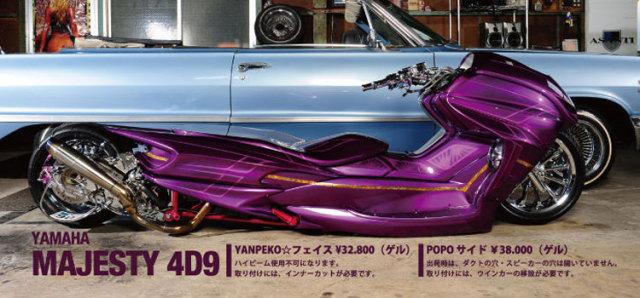 マジェスティ用(SG20J):TOPMOST製 フロント YANPEKO☆フェイス