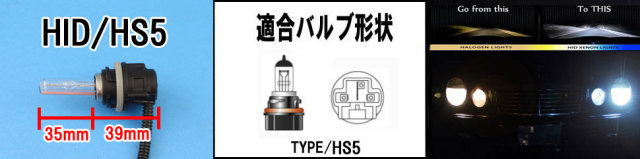 HID HS5 バルブ形状・サイズ